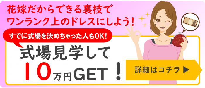 式場見学して10万円ゲット!?