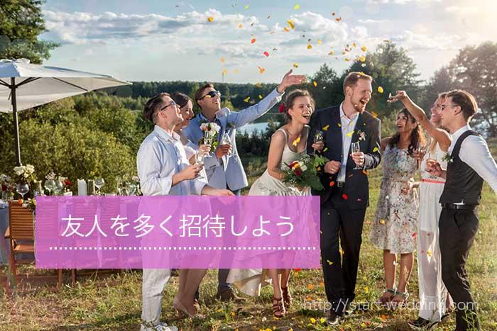 結婚式のご祝儀