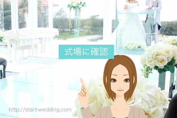 結婚式場ペーパーアイテム
