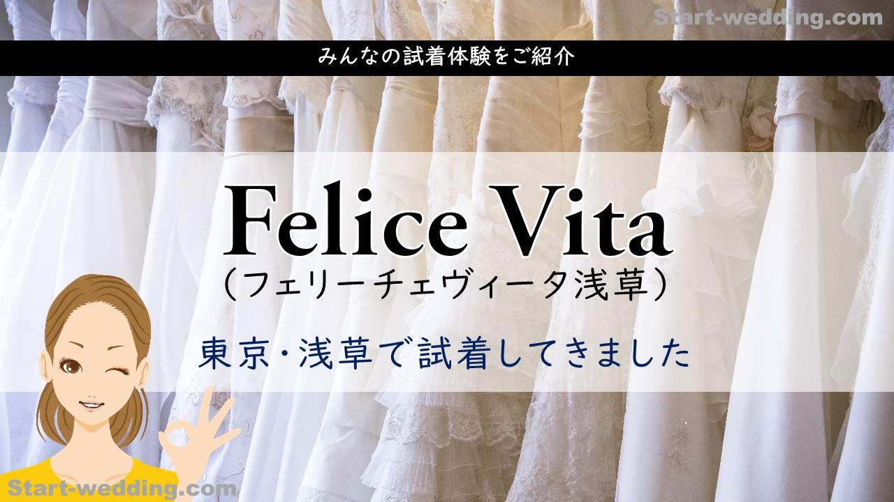Felice Vita